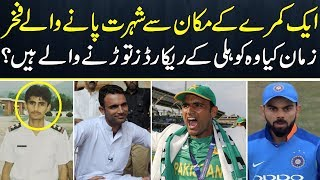 Record Maker Fakhar Zaman Journey From One Room House Life Style To The Champion | Branded Shehzad