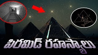 SHOCKING Facts REVEALED About Egypt Pyramids | Egypt Pyramid MYSTERY | Unknown Facts Telugu