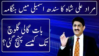 Murad Ali Shah Speech in Sindh Assembly | 10 May 2018 | neo News