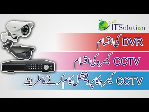 How Many Type Of DVR & CCTV Cameras With Online IT Solution