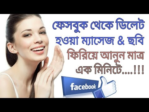 How To Recover Deleted Facebook Message/ Photos (No Root) | Bangla Tutorial