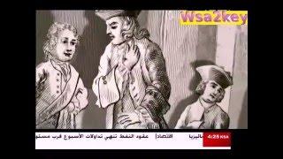 خفايا الماسونية وثائقي