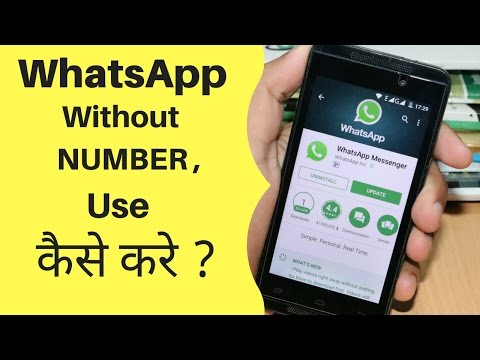 How to Use Whatsapp Without Number 2017 ( Hindi)
