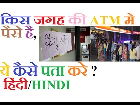 How to Find an ATM with Cash Using an Android app  हिंदी/HINDI
