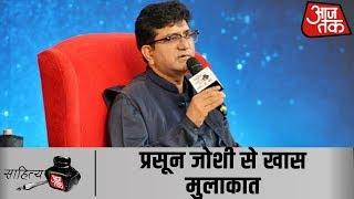 मशहूर गीतकार Prasoon Joshi ने #SahityaAajtak19 में की शिरकत, कहा- धीमी आंच पर पकते हैं विचार