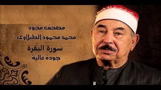 سورة البقرة - الشيخ محمد محمود الطبلاوي - مجود - جودة عالية