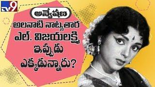 'Gundamma Katha' Actress L.Vijayalakshmi in Anveshana - TV9