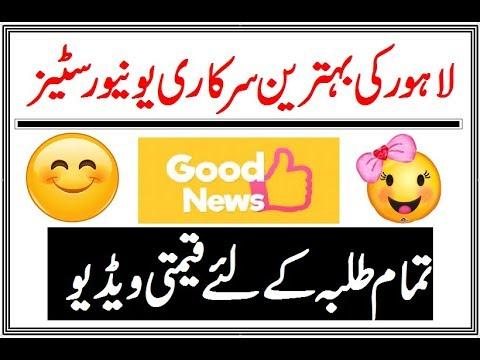 Best Govt Universities/Colleges in Lahore (Usman Khan TV Live Tonight Update)