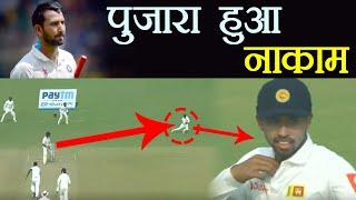 India vs Sri Lanka 3rd Test : Cheteshwar Pujara OUT on 23 | वनइंडिया हिंदी