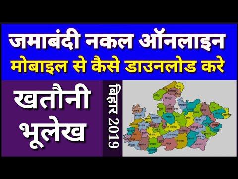 बिहार की जमाबंदी नकल ऑनलाइन मोबाइल से कैसे डाउनलोड करे | बिहार में खतौनी कैसे देखे  भूलेख देखना