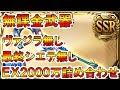 【グラブル】無課金武器で水有利古戦場2000万チャレンジ!詰め合わせ!