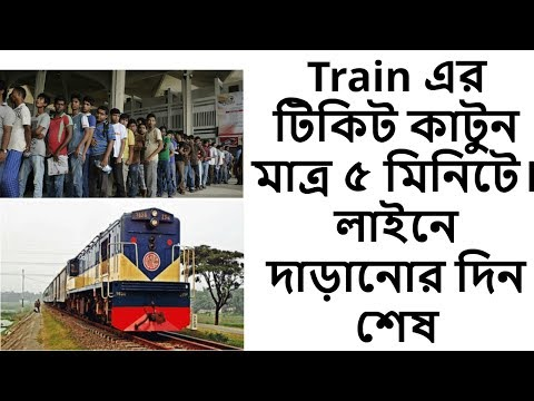 How to Buy bangladesh railway online ticket very easily ।EraIT