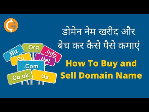 How To Sell & Buy Domain Name ? Make Money Online | Hindi