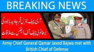 Army Chief General Qamar Javed Bajwa met with British Chief of Defense | 11 Oct 2018 | 92NewsHD