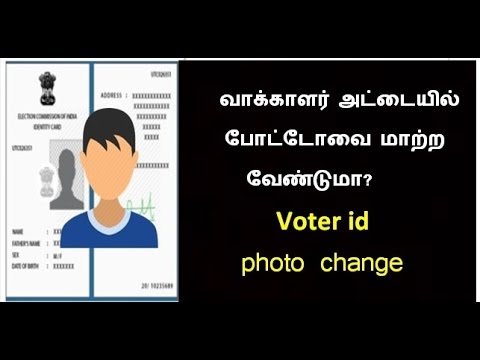 voter id photo change
