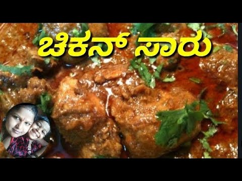 ಚಿಕನ್ ಸಾರು|| chicken saaru in my village style|| testy chicken recipe in Kannada