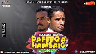 Rafeeq a Hamsaig | Balochi Comedy Video | Episode #60 | 2020 #istaalfilms #basitaskani