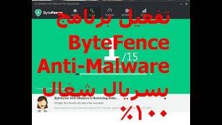enter your license key for bytefence