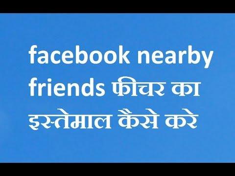 Facebook nearby friends in Hindi | Facebook nearby friends feature | facebook nearby kya hai