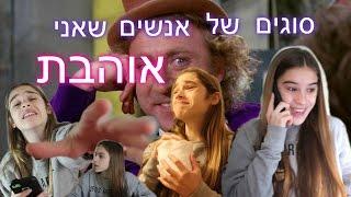 #x202b;האם אני אוהבת אותכם?! | סוגים של אנשים שאני אוהבת!#x202c;lrm;