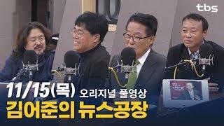 11.15(목) 김어준의 뉴스공장|박지원, 김경율, 홍영표, 권순정, 조승수