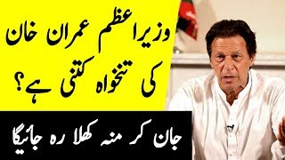 Prime Minister Imran Khan's Salary Compared To Others In The World | The Urdu Teacher