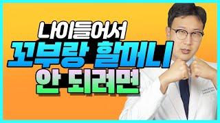 나이들어서 허리 구부정해지지 않으려면 (feat. 딸래미)