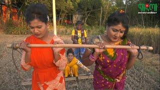 তিন বউ কামলা    Tin Bou Kamla   Tar Chera Vadaima   Bangla New koutuk 2018
