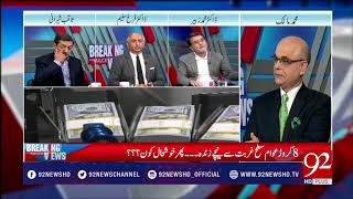 Breaking Views with Malick - 21 October 2017 - 92NewsHDPlus