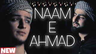 NAAM-E-AHMAD | RAMZAN SPECIAL NAAT | Danish F Dar | Dawar Farooq | Best Naat | Naat | Ramadan Naat |