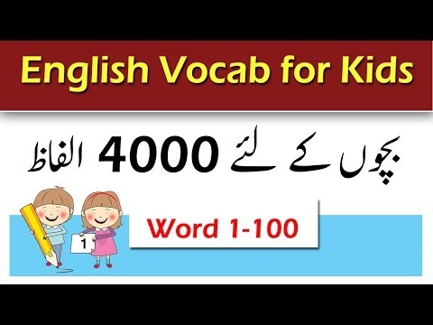 4000 English Words Kids English Vocabulary With Picture Urdu Meaning Definition Part 1 PDF