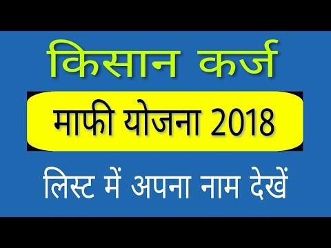 Kisan Karj Mafi Yojna List 2018/ किसान कर्ज राहत योजना /by Ajab Gajab Jankari