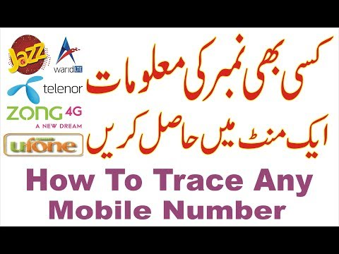 How To Trace Any Unknown Mobile Number Easily Trace Phone Numbers With Name,Address,Location Detail