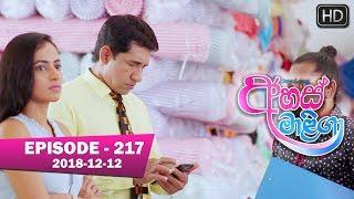 Ahas Maliga | Episode 217 | 2018-12-12