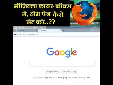 How to set default home page in mozilla firefox browser in hindi/urdu language