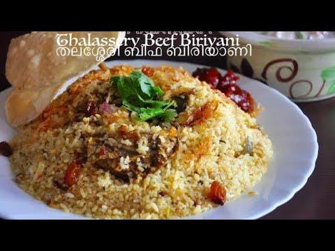 Thalassery Beef Biriyani || തലശ്ശേരി ബീഫ് ബിരിയാണി || Recipe in Malayalam Ep #27