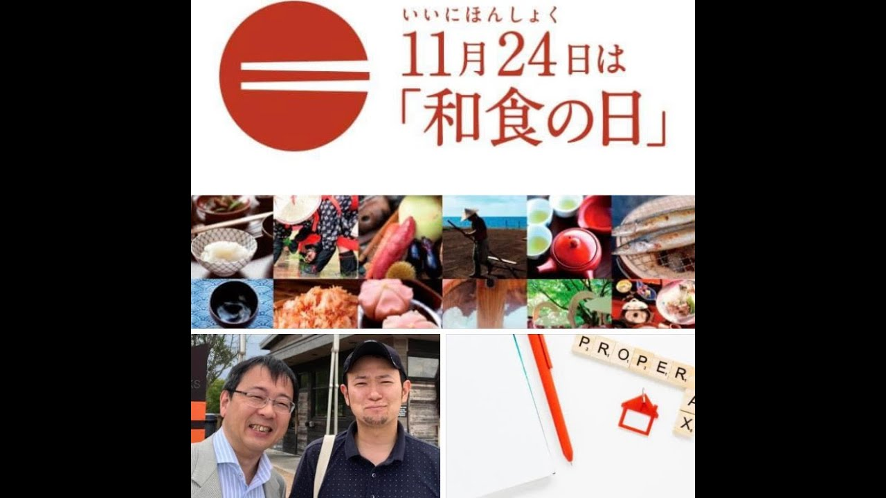 『和食の日 / 【プレナビ】固定資産税の話』(2020/11/24)より