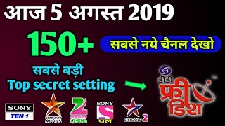 New update dd free dish new channels list in setting offical video