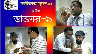 Funny Doctor-1। Belal Ahmed Murad।#Green-Bangla। sylheti natok।Bangla Natok