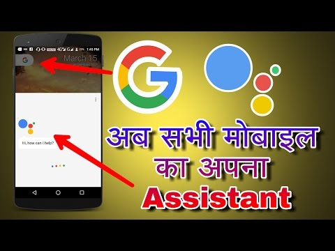 How to Get Google Assistant on any android smartphone   without Root   Technical Lovely