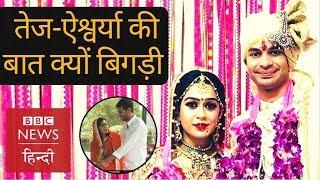Why Tej Pratap and Aishwarya Rai