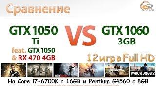 Cравнение GeForce GTX 1050 Ti vs GTX 1060 3GB на процессорах Core i7-6700K и Pentium G4560