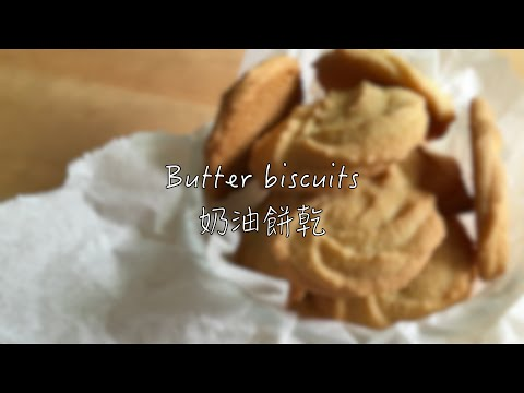 Simple Butter Biscuits recipe 簡單奶油餅乾食譜 | Simple Happiness