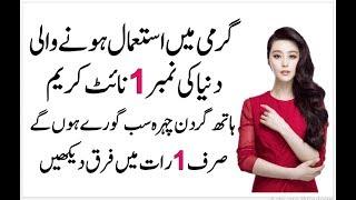 Summer Beauty Tips In Urdu | Skin Whitening Tips For Summer In Urdu | Rang Gora Karne Ka Tarika
