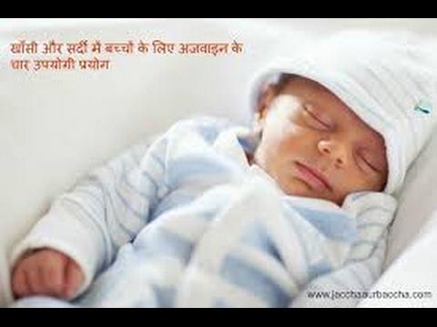 Ajwain for Cold and Cough in Babies (खाँसी और सर्दी में बच्चों के लिए अजवाइन के  प्रयोग) in hindi