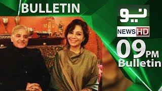 News Bulletin - 09:00 PM | 21 June 2018 | Neo News