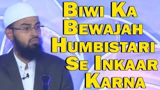 Biwi Ka Apne Sohar Ko Bina Wajeh Humbistari Se Inkaar Karna Ek Bada Gunah Hai By Adv. Faiz Syed