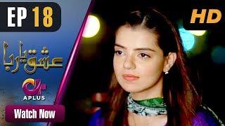 Ishq Ya Rabba - Episode 18   Aplus Dramas   Bilal Qureshi, Srha Asghar, Fatima   Pakistani Drama