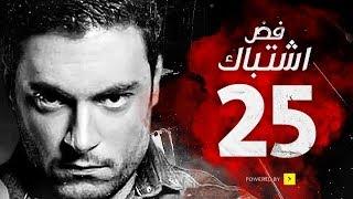 مسلسل فض اشتباك - الحلقة 25 الخامسة والعشرون - بطولة أحمد صفوت | Fad Eshtbak Series - Ep 25