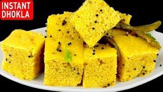 बिल्कुल बाज़र जैसा ढोकला के सारे राज़ इस वीडियो में देखे आज |Make Soft & Spongy Dhokla | Khaman Dhokla